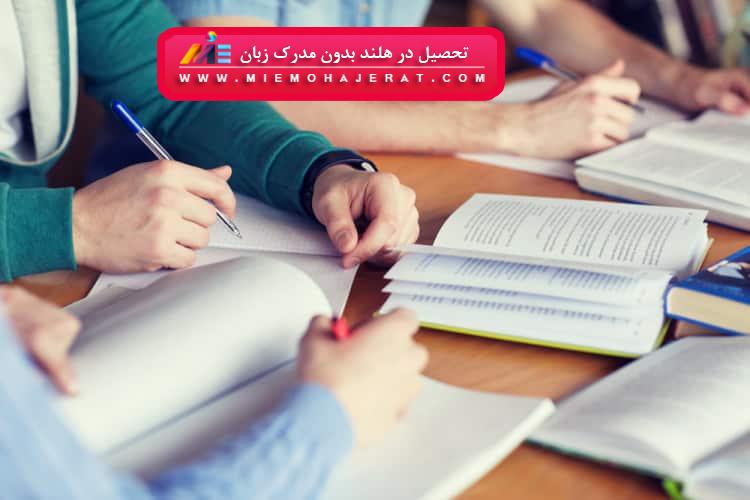 تحصیل در هلند بدون مدرک زبان