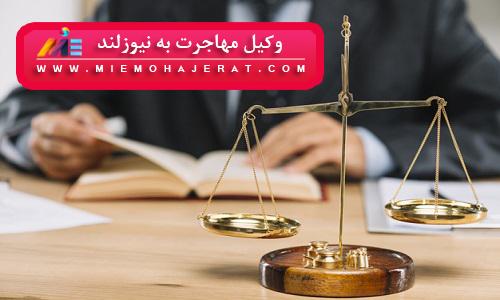 وکیل مهاجرت به نیوزلند