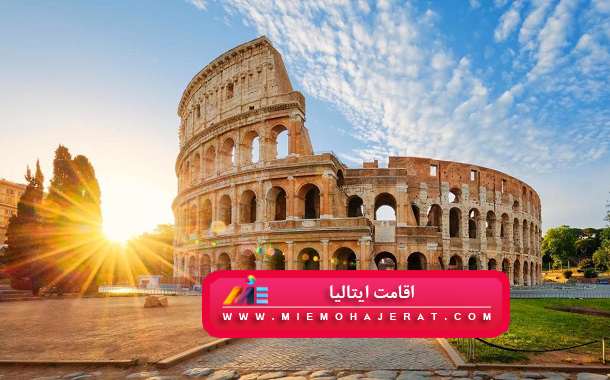 اقامت ایتالیا