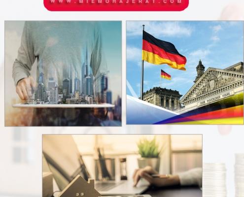بهترین سرمایه گذاری در آلمان