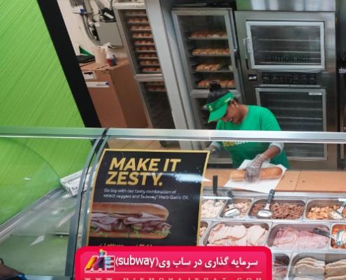 سرمایه گذاری در ساب وی(subway)