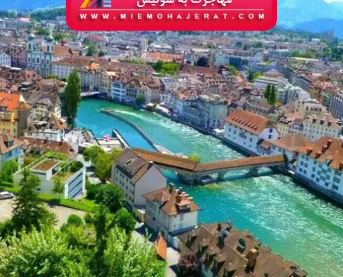 شرایط مهاجرت به سوئیس