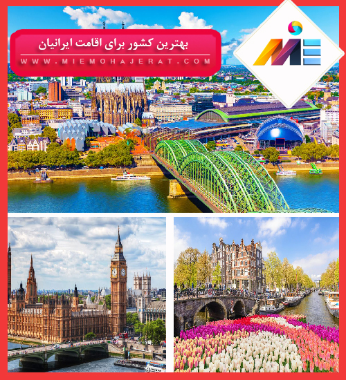 بهترین کشور برای اقامت ایرانیان