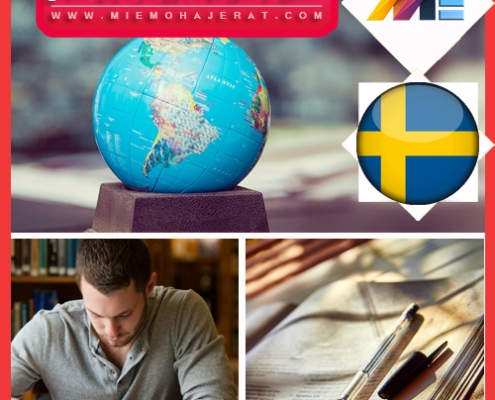 تحصیل در کشور سوئد بدون مدرک زبان انگلیسی