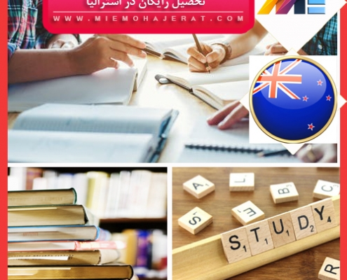 تحصیل رایگان در استرالیا