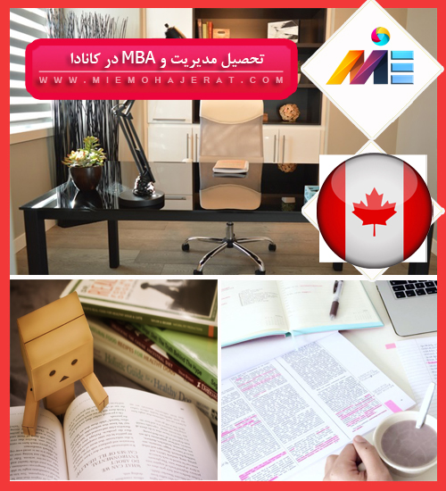 تحصیل مدیریت و MBA در کانادا 2