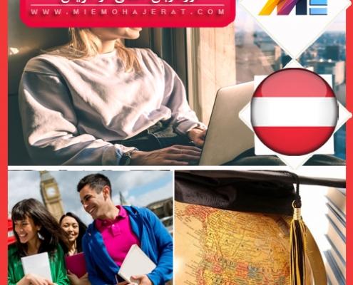 دوره زبان آلمانی در اتریش