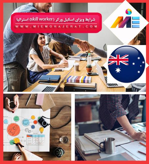 شرایط ویزای اسکیل ورکر2 (skill worker) استرالیا