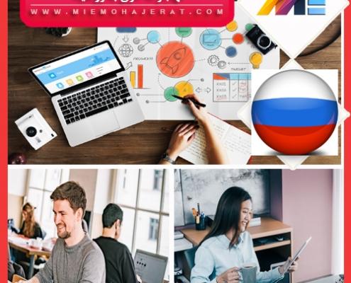 مهاجرت کاری به روسیه