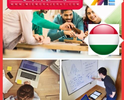 هزینه تحصیل در مجارستان