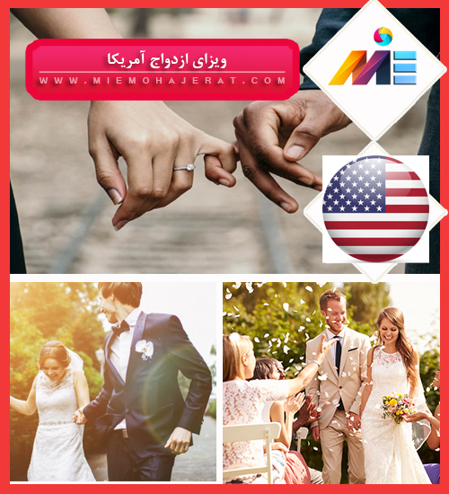 ویزای ازدواج آمریکا