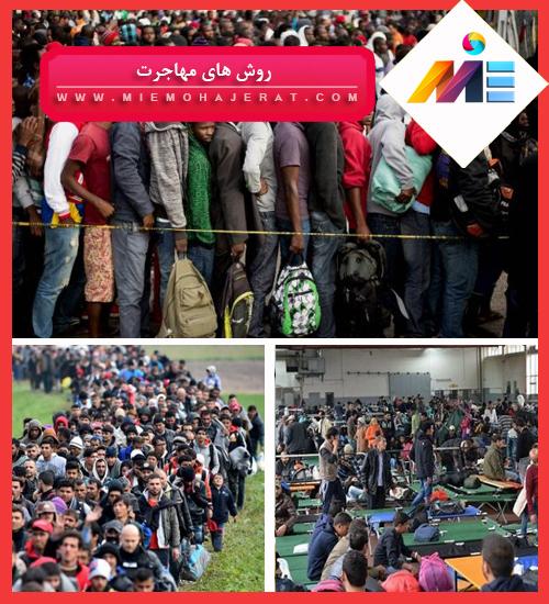 روش های مهاجرت