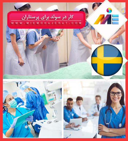 کار در سوئد برای پرستاران