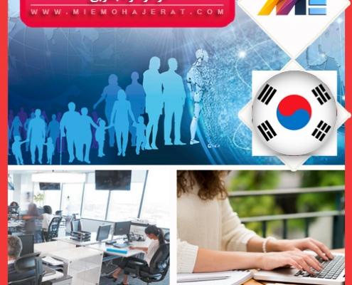 کار در کره جنوبی