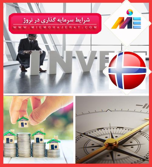 شرایط سرمایه گذاری در نروژ