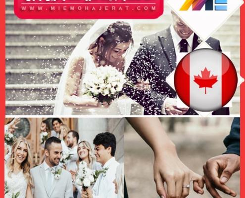 اخذ اقامت و تابعیت کشور کانادا از طریق ازدواج