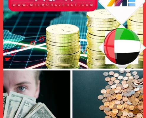 سرمایه گذاری در امارات