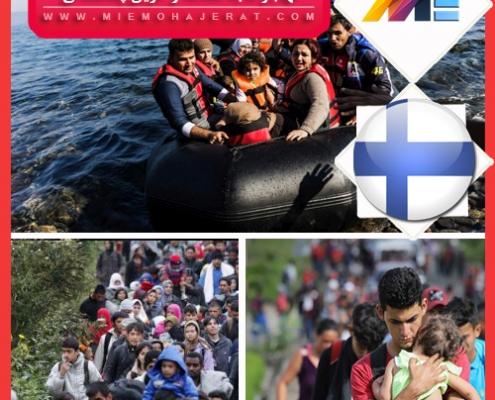 مهاجرت به فنلاند از طریق پناهندگی