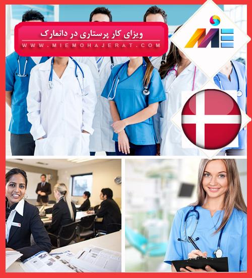 ویزای کار پرستاری در دانمارک