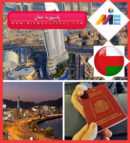 پاسپورت عمان