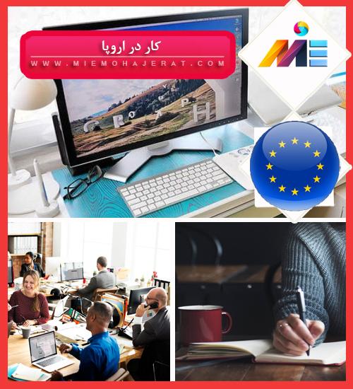 کار در اروپا
