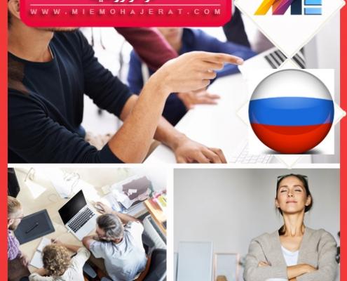 کار در روسیه