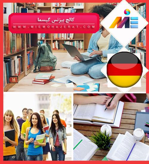 کالج بیزنس گیسما آلمان