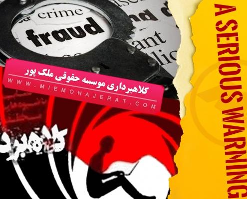 کلاهبرداری موسسه حقوقی ملک پور