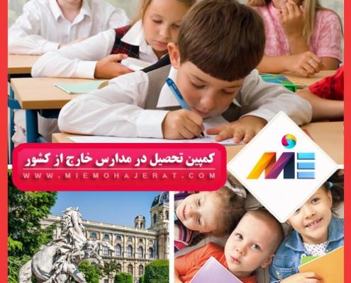 کمپین تحصیل در خارج از کشور