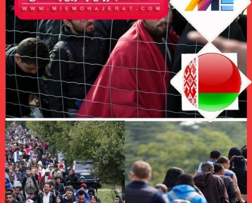اخذ اقامت بلاروس از طریق پناهندگی