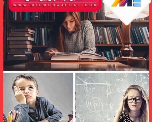 تحصیل در مدارس بین المللی