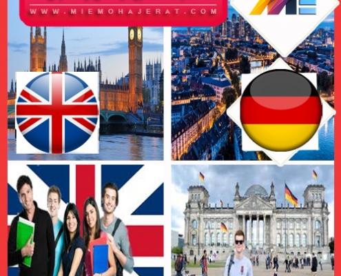 مقایسه تحصیل در آلمان و انگلیس
