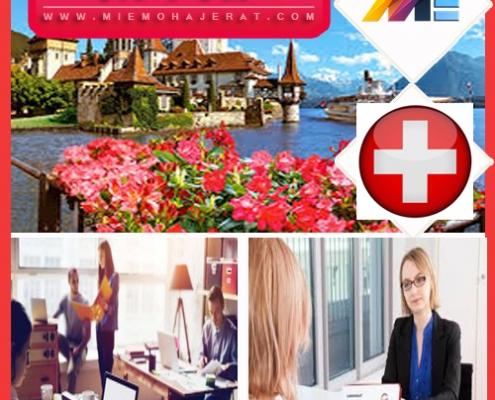 ویزای کاری سوئیس