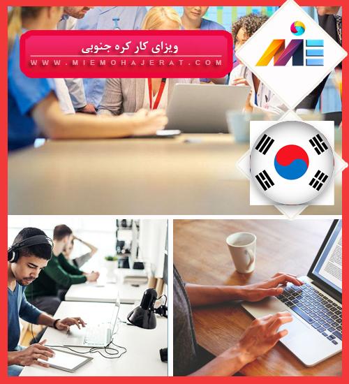 ویزای کار کره جنوبی