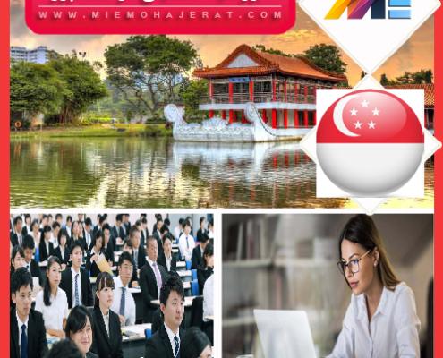بورسیه تحصیلی در سنگاپور
