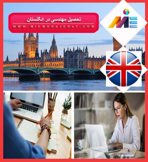 تحصیل مهندسی در انگلستان