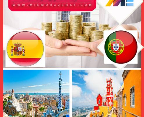 خرید ملک در پرتغال یا اسپانیا