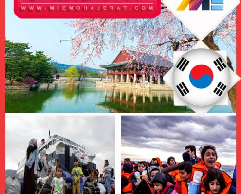 مهاجرت به کره جنوبی از طریق پناهندگی