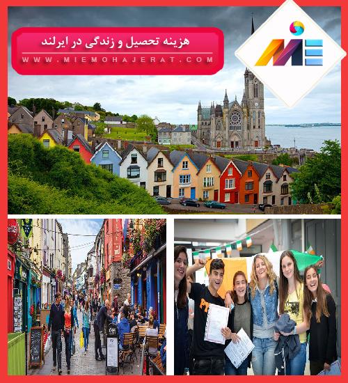 هزینه تحصیل و زندگی در ایرلند