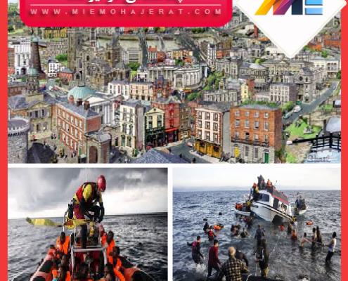 پناهندگی در ایرلند