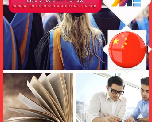 بورسیه تحصیلی در چین