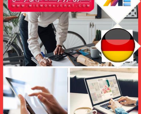 جستجوی کار و موسسات کاریابی در آلمان