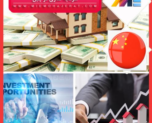 سرمایه گذاری چین