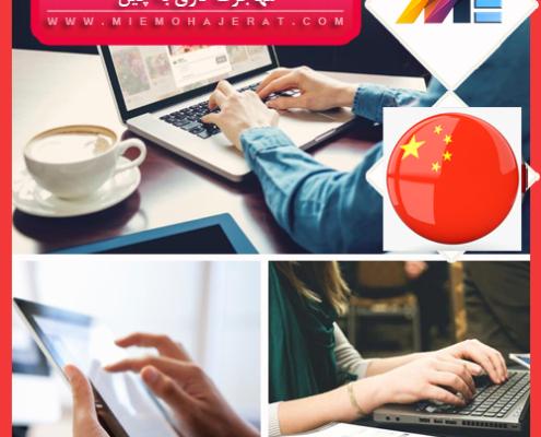مهاجرت کاری به چین