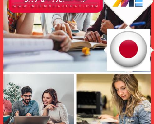 هزینه تحصیل و زندگی در ژاپن