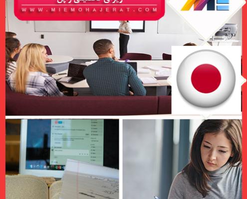 ویزای تحصیلی ژاپن