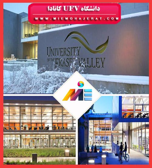 دانشگاه UFV کانادا